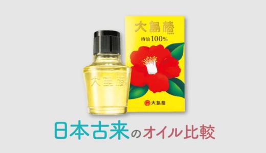 【ヘアオイル】椿油・あんず油・ゆず油の比較と使い方!匂いの好みで選ぼう