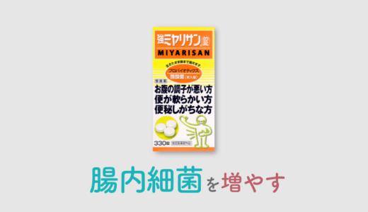 【腸内環境】ミヤリサンでガス腹を改善できるか?