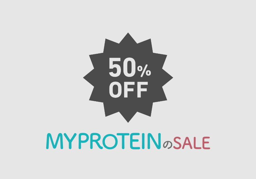 MyProteinの50%offセール