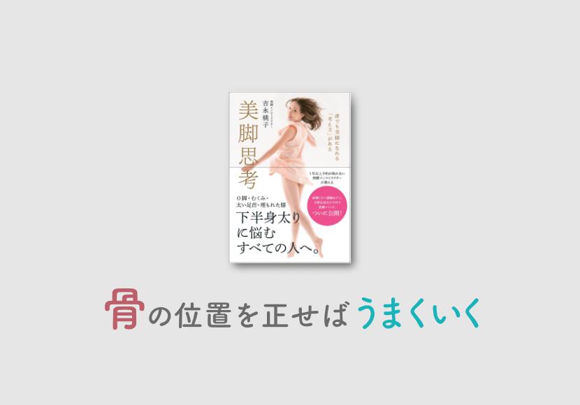 吉永桃子の美脚思考の本