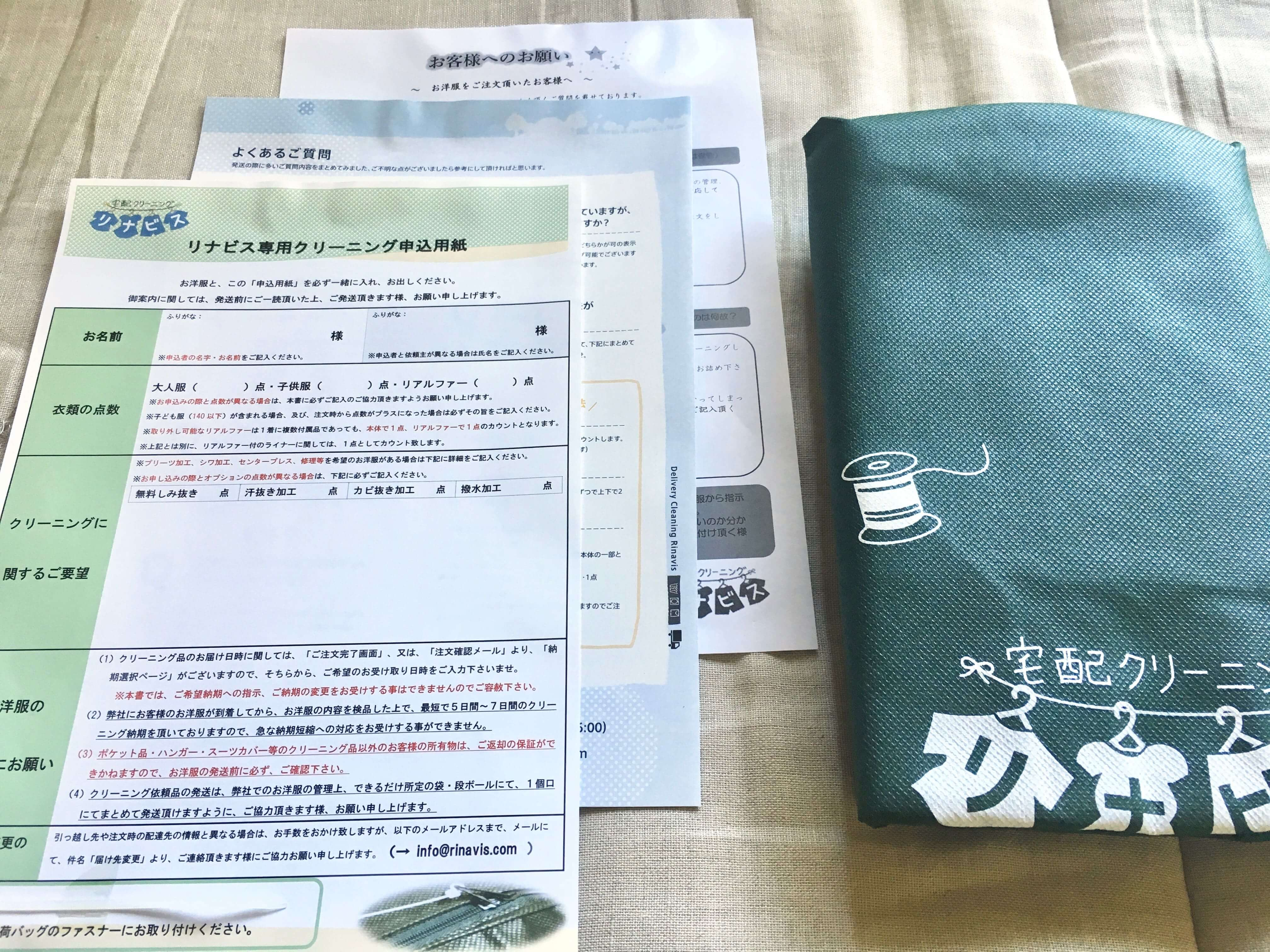 リナビスの申込用紙とよくある質問と服を入れるための袋