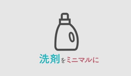 【ミニマル生活】洗剤のストックを絞りに絞ってみる