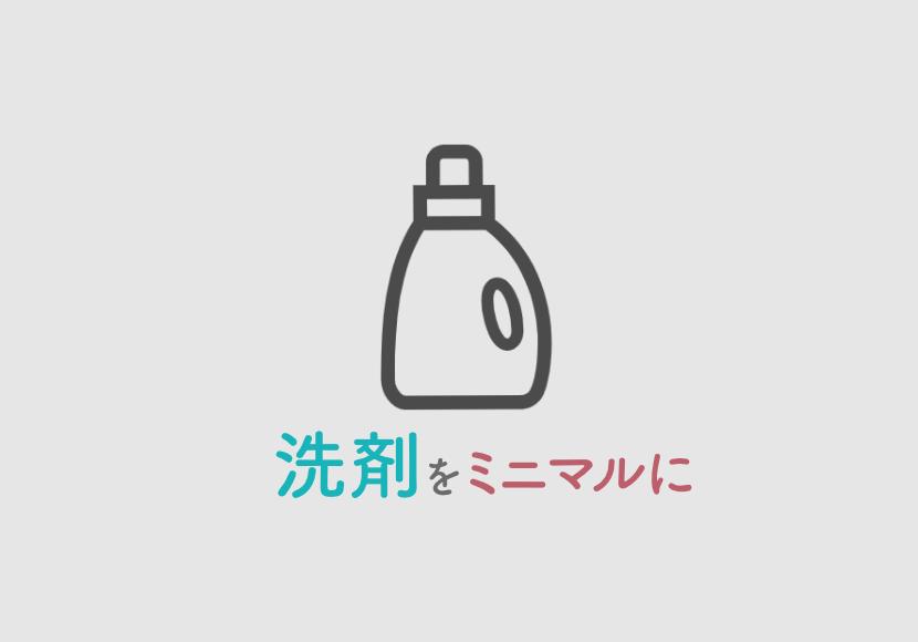 選択用洗剤の大きなボトル