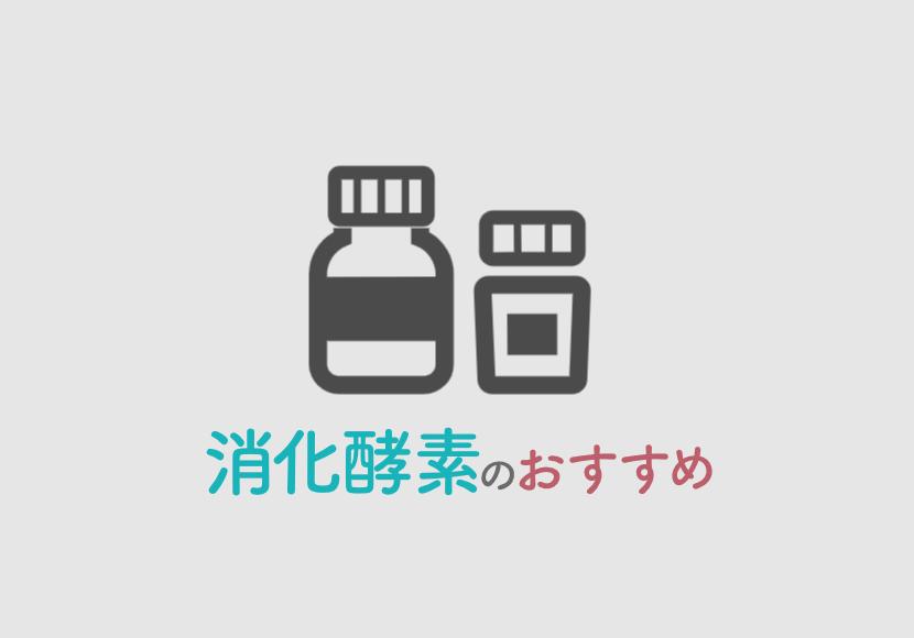 消化酵素の瓶2個