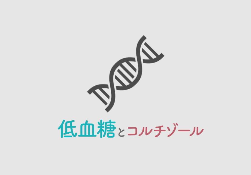 螺旋状の遺伝子
