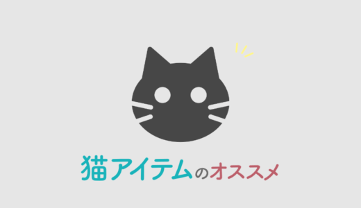 【コスパ重視】猫を1年飼ってわかった!初心者が買うべき全リスト