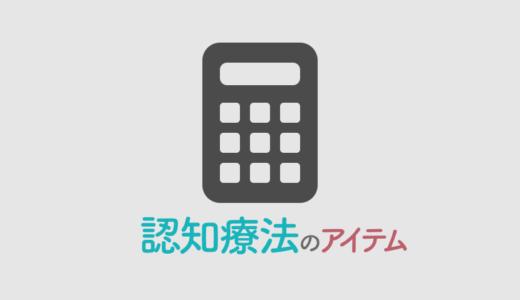 【自己肯定感UP!】無料アプリ「複数カウンター」は認知療法に使える!