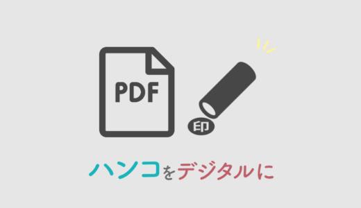 【無料で編集】PDF に手書きの署名・印鑑を入れる加工でペーパーレス!