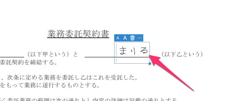 PDFに載せるまりるサイン