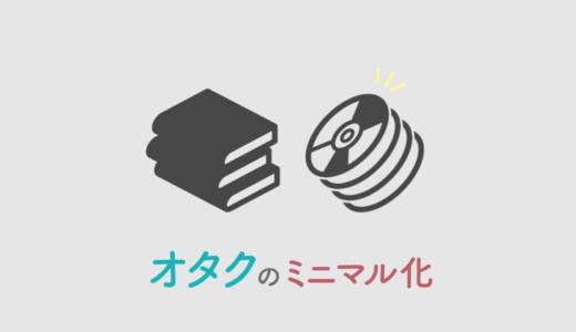 【実践編】オタクがミニマリストになるための考え方(後編)