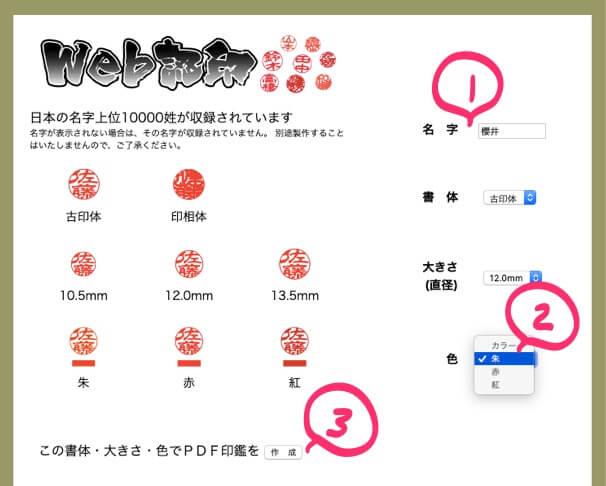 web認印の名前を入力する画面