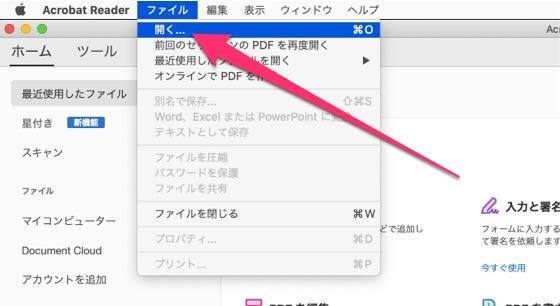 ファイルメニューから開くを選択