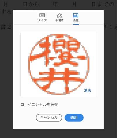 櫻井という印鑑を作ってみる