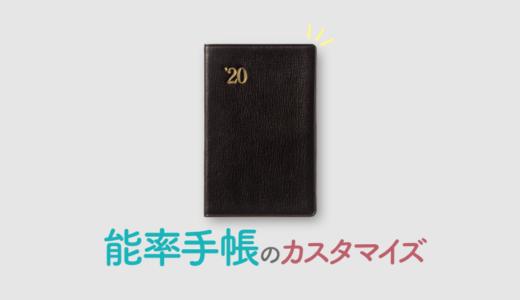 【手帳カスタマイズ】能率手帳歴6年のオススメ!シンプルで使いやすく改造