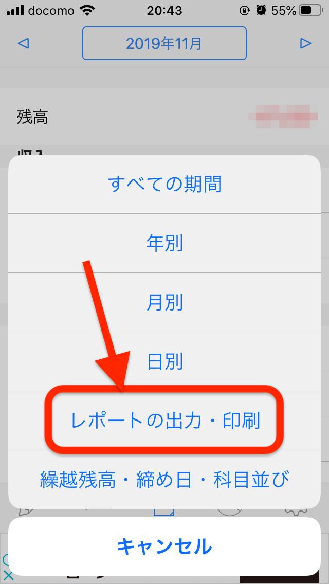 Zenyアプリのレポートを出力する画面