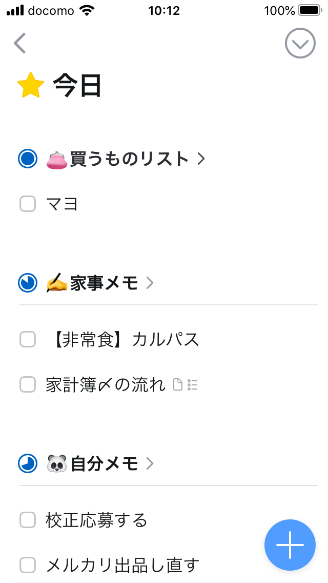 Thingsアプリの今日の画面