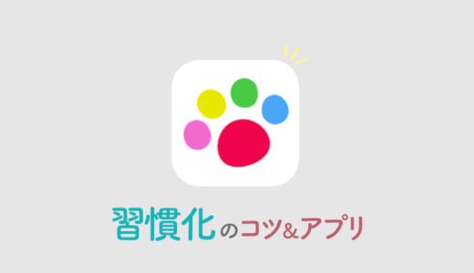 【習慣付け】28日連続で目標達成したコツ&おすすめアプリ