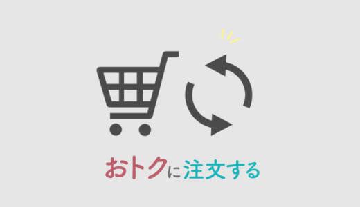 【Amazon】定期おトク便はいったんキャンセルしても再び定期おトク便として注文できるよ!