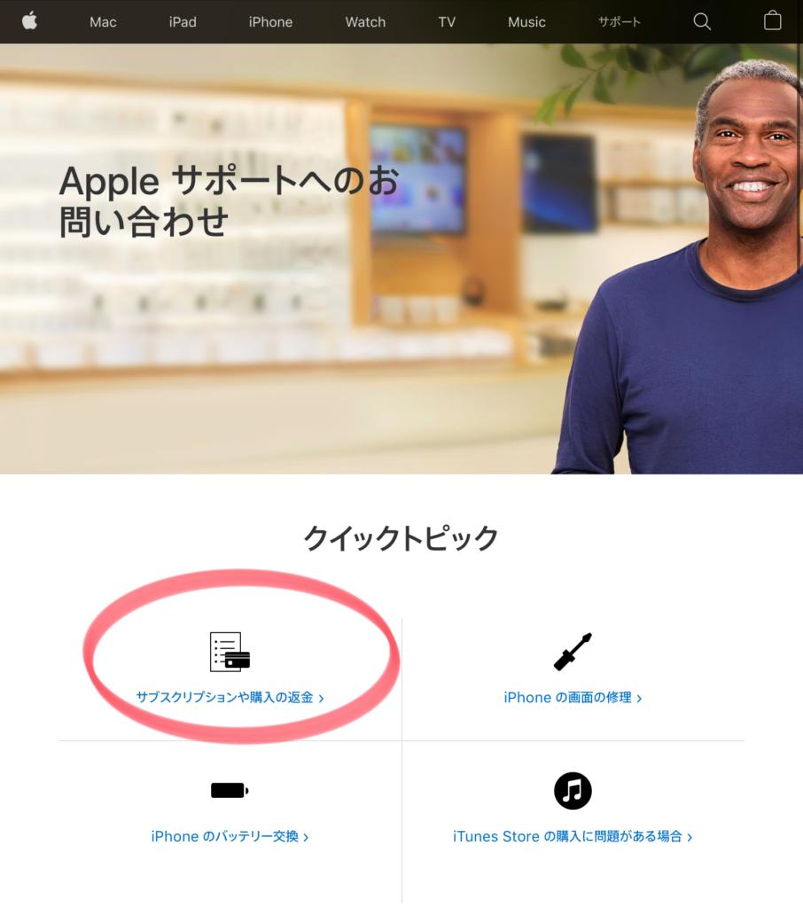 Appleサポートへのお問い合わせ
